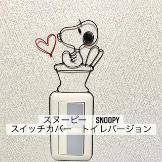 スヌーピー(SNOOPY)のスヌーピー SNOOPY スイッチカバー WCワイヤークラフト トイレ用スイッチ(インテリア雑貨)