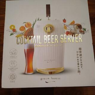 アイリスオーヤマ(アイリスオーヤマ)の新品未使用☆超音波カクテルビールサーバー(その他)