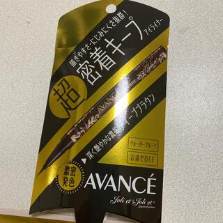 アヴァンセ(AVANCE)の【新品未使用】アヴァンセ リキッドアイライナー ディープブラウン(アイライナー)