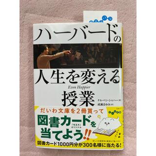 タカラジマシャ(宝島社)の♡ハーバードの人生を変える授業♡(文学/小説)
