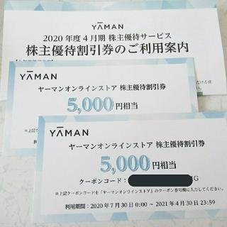 ヤーマン(YA-MAN)のヤーマン 株主優待券 5000円相当 2枚セット かんたんラクマパック(その他)