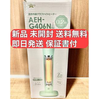 アラジン 遠赤グラファイトヒーター グリーン AEH-G406N-G新品未開封(電気ヒーター)