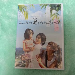 アラシ(嵐)の松本潤主演「みゅうの足パパにあげる」DVD (TVドラマ)