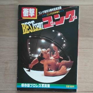 衝撃 ベストショット ゴング 創刊14周年記念出版(格闘技/プロレス)