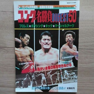 ゴング名勝負ダイジェスト50 プロレス・ボクシング・キック・マーシャルアーツ(格闘技/プロレス)