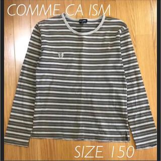 COMME CA ISM 長袖ボーダーシャツ 150