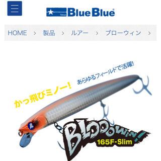 ブルーブルー(BLUE BLUE)のBlue Blue ブルーブルー ブローウィン 165f slim(ルアー用品)