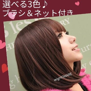 前髪パッツンショートボブ選べる3色⭐ネット付専用ブラシ付送料無料(ショートストレート)