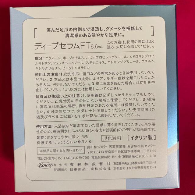 MARUKO(マルコ)のドクターネイル ディープセラム FT 6.6ml  1個 足爪のダメージ補修  コスメ/美容のネイル(ネイルケア)の商品写真