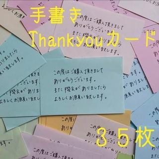パステルカラー 35枚 手書きサンキューカード メッセージカード 増量可能です(カード/レター/ラッピング)