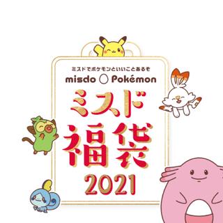 ポケモン(ポケモン)のミスド ミスタードーナツ 2021年福袋 グッズ(キャラクターグッズ)