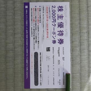 バロックジャパンリミテッド 株主優待(ショッピング)