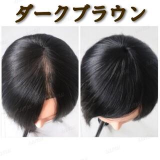 【新品】人毛100% 部分ウィッグ ヘアピース 白髪かくし ダークブラウン②(ショートストレート)