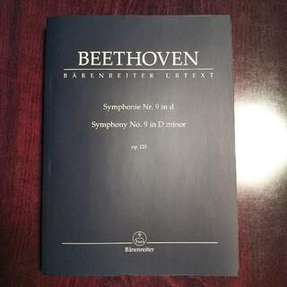 【美品】ベートーヴェン交響曲第9番 スコア ベーレンライター(クラシック)
