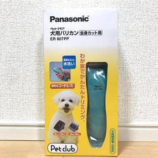 パナソニック(Panasonic)のパナソニック 犬用バリカン 全身カット用 ER 807PP-A(犬)
