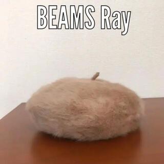 レイビームス(Ray BEAMS)のBEAMS  Ray ベレー帽(ハンチング/ベレー帽)