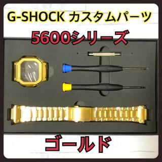ジーショック(G-SHOCK)のG-SHOCK カスタム 交換 メタル パーツ ゴールド  5600 バンド(腕時計(デジタル))