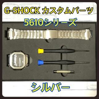 ジーショック(G-SHOCK)のG-SHOCK カスタム 交換 メタル パーツ シルバー  5610 バンド(腕時計(デジタル))