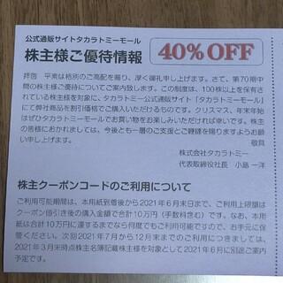 タカラトミーモール40%OFF 株主優待券(ショッピング)