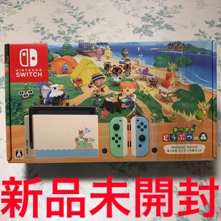 ニンテンドースイッチ(Nintendo Switch)のNintendo Switch あつまれ どうぶつの森セット 保証書有り(家庭用ゲーム機本体)