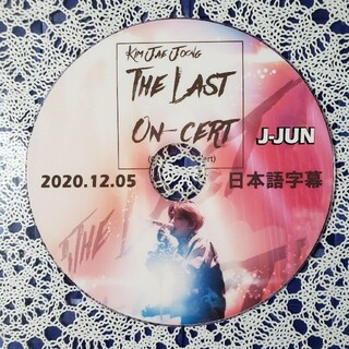 ジェジュン DVDTHE LAST ON-CERT 20.12.05