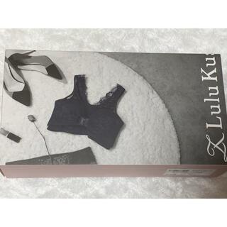 【新品】ルルクシェル くつろぎ育乳ブラ Sサイズ ブラック(ブラ)