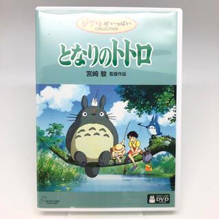 ジブリ(ジブリ)の訳あり 特典ディスクのみ DVD となりのトトロ 1枚(キッズ/ファミリー)