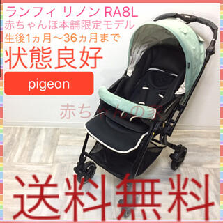 Pigeon - 状態良好 赤ちゃん本舗限定モデル ランフィ リノン RA8L 送料無料♪