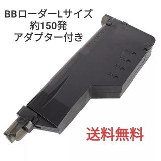 【送料無料】BB弾ローダーLサイズ 約150発(エアガン)