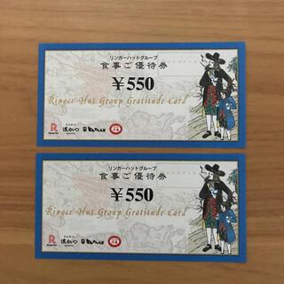 リンガーハットグループ株主優待券2枚(レストラン/食事券)