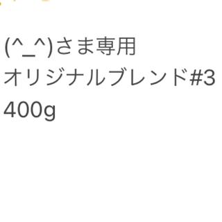 (^_^)さま専用 オリジナルブレンド#3 400g(その他)