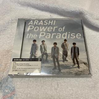 アラシ(嵐)のPower of the Paradise(初回限定盤)未開封(その他)