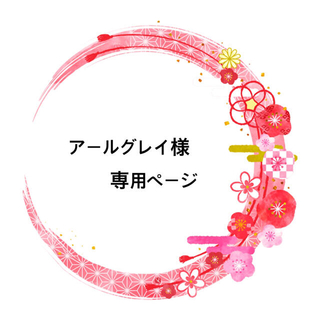 アラシ(嵐)のアールグレイ様専用ページ(バッグ)