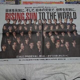 エグザイル トライブ(EXILE TRIBE)のEXILE TRIBE 朝日新聞写真(印刷物)