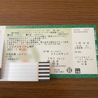 トップリーグ チケット(その他)