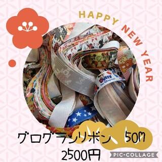 3日夜に削除 グログランリボン 50M 2500円 送料込み(各種パーツ)