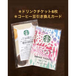 スターバックスコーヒー(Starbucks Coffee)の新品 抜き取り無し スターバックス 福袋 2021 STARBUCKS (コーヒー)