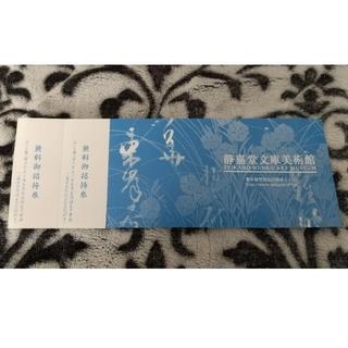 ミツビシ(三菱)の静嘉堂文庫美術館 無料ご招待券(美術館/博物館)