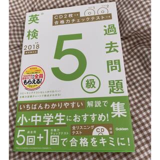 ガッケン(学研)の英検5級 過去問題集(資格/検定)