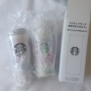 スターバックスコーヒー(Starbucks Coffee)のスタバ タンブラー2つ(タンブラー)