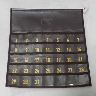 新品 月間カレンダー ♪ ウォールポケット(日用品/生活雑貨)