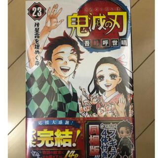 シュウエイシャ(集英社)の鬼滅の刃 23巻 フィギュア同梱版(少年漫画)