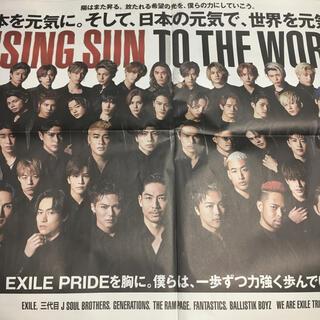 エグザイル トライブ(EXILE TRIBE)のEXILE TRIBE  朝日新聞(アート/エンタメ/ホビー)
