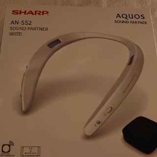 シャープ(SHARP)のシャープ AQUOS サウンドパートナー AN-SS2 新品・未開封(ヘッドフォン/イヤフォン)