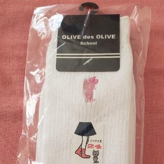 オリーブデオリーブ(OLIVEdesOLIVE)のOLIVE des OLIVE(ソックス)