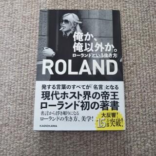 カドカワショテン(角川書店)の俺か、俺以外か。 ローランドという生き方(男性タレント)