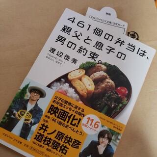 ジャニーズ(Johnny's)の461個の弁当は、親父と息子の男の約束。超美品(文学/小説)