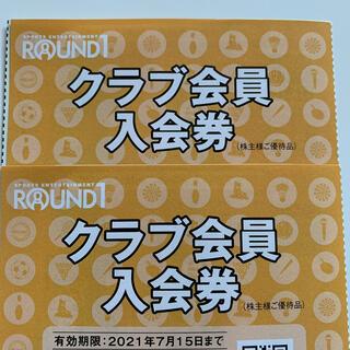 ラウンドワン クラブ会員入会券 4枚 株主優待(ボウリング場)