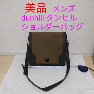 ダンヒル(Dunhill)の美品 dunhill ダンヒル ショルダーバッグ ブラウン(ショルダーバッグ)