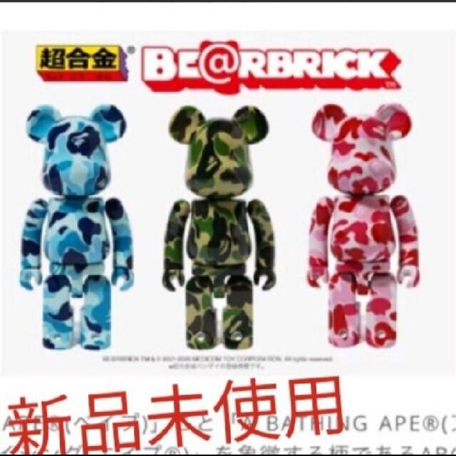 MEDICOM TOY(メディコムトイ)のBape 超合金 BE@RBRICK ABC CAMO  3点セット エンタメ/ホビーのおもちゃ/ぬいぐるみ(キャラクターグッズ)の商品写真